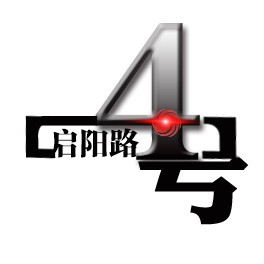 启阳路4号