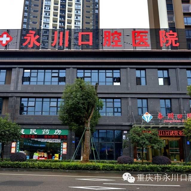 重庆市永川口腔医院