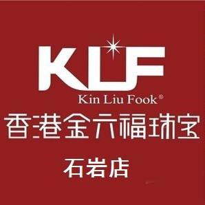 香港金六福珠宝石岩店