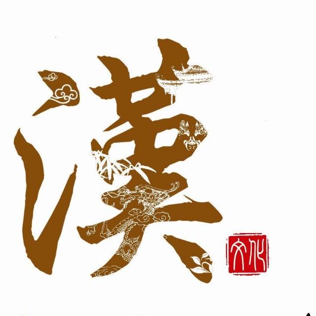 北京汉文化学校