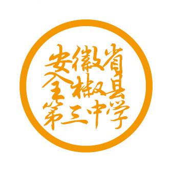 安徽省全椒县第三中学