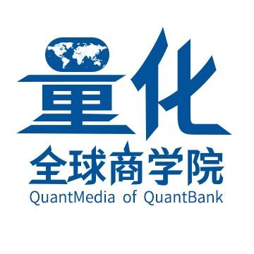 量化全球商学院