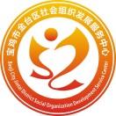 宝鸡金台社会组织