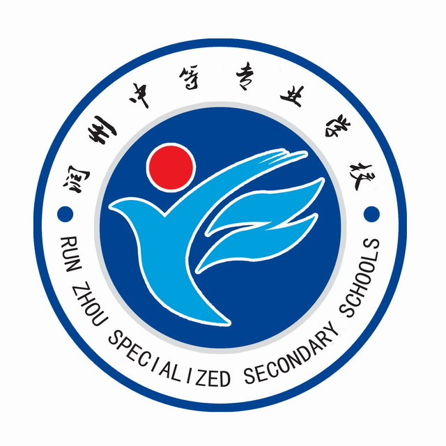 江苏省润州中等专业学校