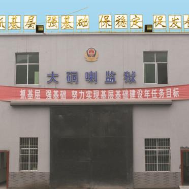 贵州省大硐喇监狱