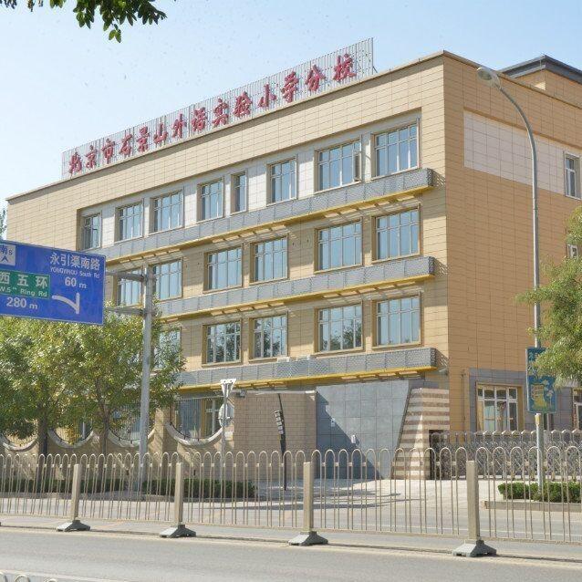 北京市石景山外语实验小学分校