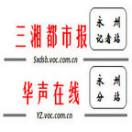 三湘华声永州站