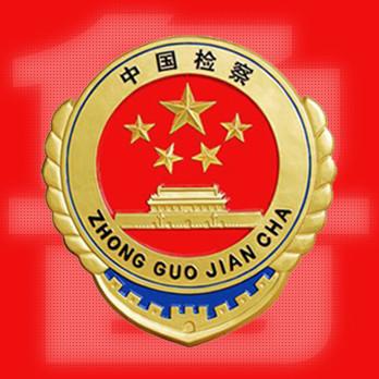 山东省人民检察院