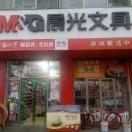 潞城市艳芬晨光文体礼品批发中心