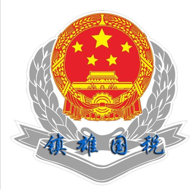 云南省镇雄县国家税务局
