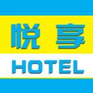 悦享快捷酒店