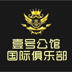 襄阳壹号公馆国际俱乐头像图片