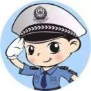 南部交警2017