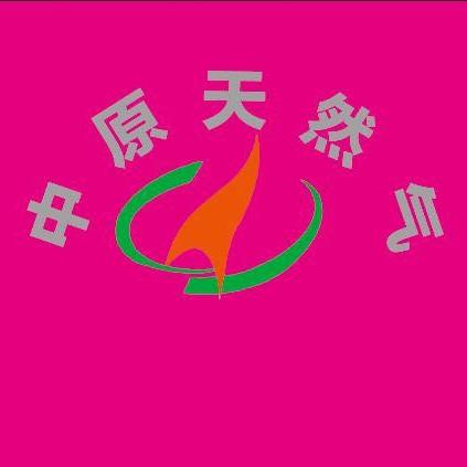 河南省中原天然气