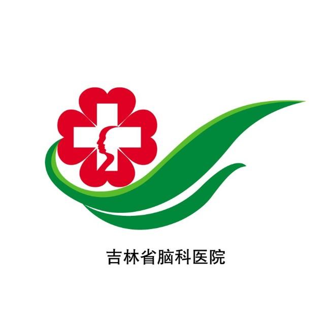 吉林省神经精神病医院