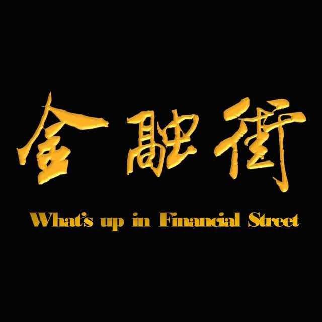 金融街见闻