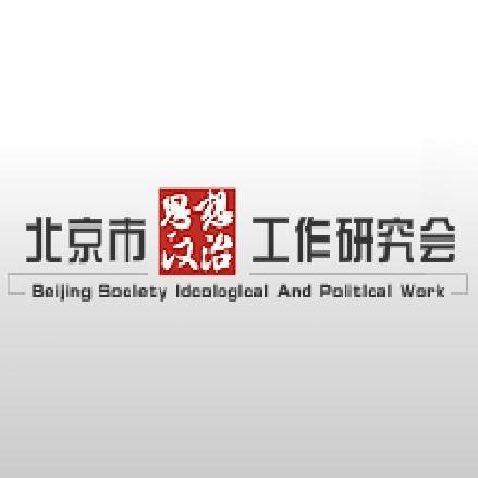北京市思想政治工作研究会