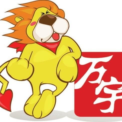 河南省万宇汽车运动俱乐部