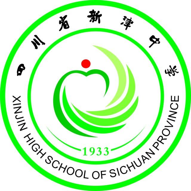 四川省新津中学