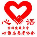 吉林建大心语志愿者协会