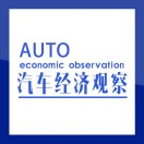 汽车经济观察