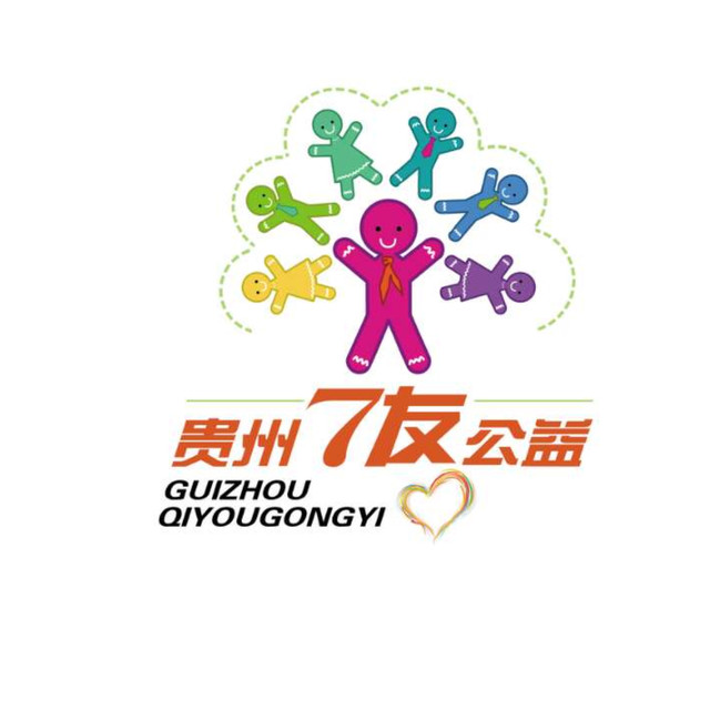 贵州省七友公益协会