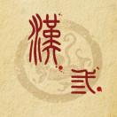 大汉三帝国