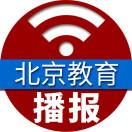 北京教育播报