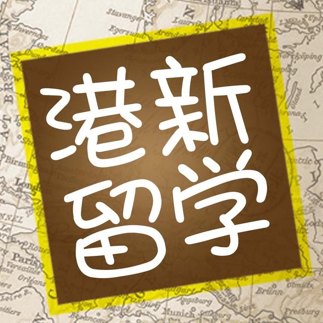 香港留学微报道