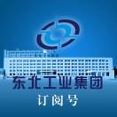东北工业集团