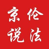 北京市京伦律师事务所