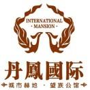丹阳丹凤国际