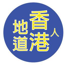 地道香港人