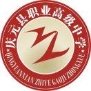 庆元县职业高级中学