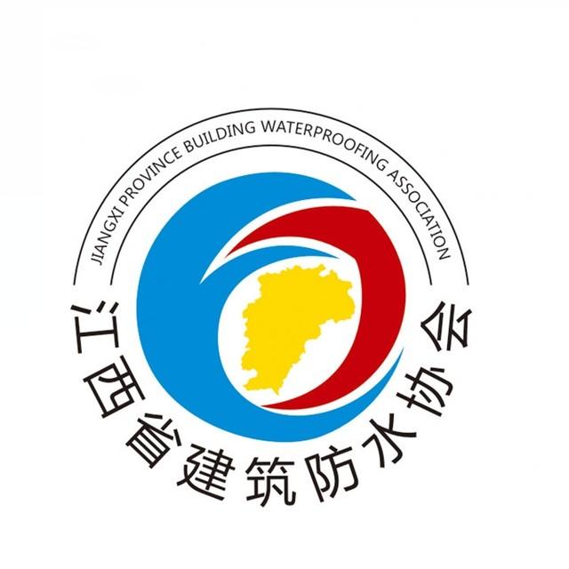 江西省建筑防水协会
