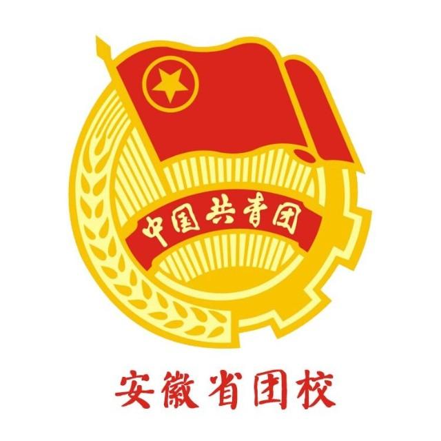 安徽省团校