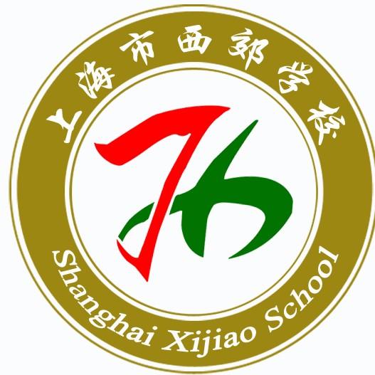 上海市西郊学校