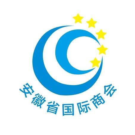安徽省国际商会