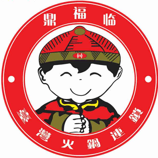 鼎福临台湾火锅