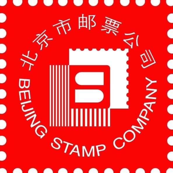 北京市邮票公司
