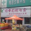 百睿奶粉专卖孕婴童体验馆