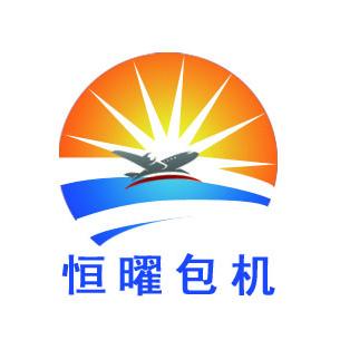 吉林省恒曜航空包机服务有限公司