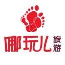 北京哪玩国际旅行社有限公司甘露园营业部