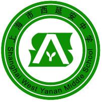上海市西延安中学