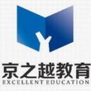京之越教育
