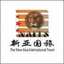 重庆新亚国旅