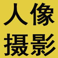 陕西省人像摄影协会