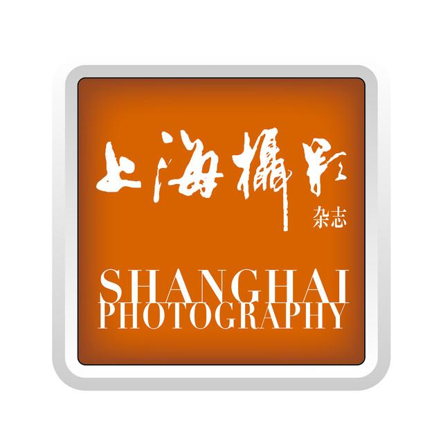 上海市摄影家协会上海摄影杂志
