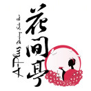 A-Plus 花间亭日式创意料理