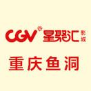 CGV星聚汇影城重庆鱼洞店